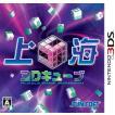 上海3Dキューブ(5101201A) 3DS