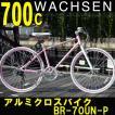 WACHSEN/ヴァクセン 700C アルミクロスバイク 7段変速付 Freund (フロイント) BR-70UN-P 女子仕上げ