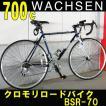700c クロモリロードバイク カギ・ライト付き WACHSEN/ヴァクセン STAHL(シュタール) BSR-70