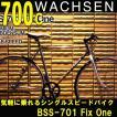 クロスバイク 700c クロモリシングルスピード  WACHSEN/ヴァクセン FixOne(フィックスワン) BSS-701