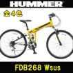折りたたみ自転車 シマノ18段変速 HUMMER/ハマー 26インチ 全4色 FDB268 Wsus