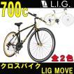 クロスバイク 自転車 LIG MOVE L.I.G/リグ 700c ブラック・ホワイト2色