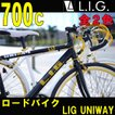 ロードバイク 自転車 LIG UNIWAY L.I.G/リグ 700c ブラック・ホワイト2色