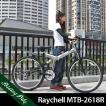 折りたたみ自転車 マウンテンバイクRaychell/レイチェル 26インチ 全5色 MTB-2618R