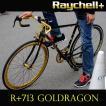 クロスバイク 自転車 Raychell+/レイチェルプラス R+713 GolDragon/ゴールドラゴン 700C 14段変速