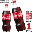 コカコーラ 1.5L ペットボトル 【 1ケース × 8本 】 ...