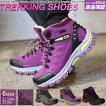 トレキングシューズ レディース 女性 登山靴 ミドルカット ハイキング アウトドア キャンプ 靴 おすすめ かわいい カジュアル 山登り シューズ 初心者 安い