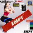 レッド(ライト厚み0.5mm) 体幹チューブ エクササイズバンド ループチューブ ループバンド エクササイズ 筋肉 体幹トレーニング ストレッチ