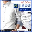 形態安定ワイシャツ 超 形態安定 ワイシャツ 長袖 綿100% メンズ Yシャツ 形状記憶 ノンアイロン ノーアイロン ボタンダウン 白 ホワイト ブルー 無地
