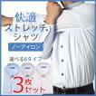 【最強のノーアイロン ワイシャツ 3枚セット】ワイシ...