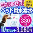 ペット用水素水 ミネラルゼロ 水素水 猫 犬 ペット 水 水素 ペット用飲料水 ペットウォーター ゼロミネラル ZEROミネラル 330ml 10本 送料無料