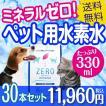 ペット用水素水 ミネラルゼロ ペット 水素水 猫 犬 水 水素 ペット用飲料水 ペットウォーター ゼロミネラル ZEROミネラル 330ml 30本 送料無料