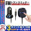 AUX ブルートゥース 受信機 車 音楽プレーヤー ブルートゥース レシーバー FMトランスミッター Bluetooth USB ハンズフリー 通話 オーディオ スピーカー