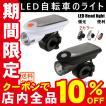 自転車 LEDライト ヘッドライト USB充電 ソーラー充電 4モード切替 生活防水 防塵 高輝度 大容量バッテリー 工具不要 取付簡単 省エネ 得トクセール