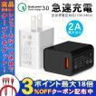 USB充電器 USB コンセント タイプC IPHONE Android対応 QC3.0 高速 USBアダプタ IPHONE SE 充電器 IOS 2A 5V スマホ充電器 おすすめ 電源アダプター