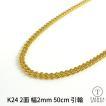 純金 喜平ネックレス K24 2面カット 10g-50cm 24金 メンズ レディース チェーン