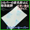 銀製品の変色防止に効果抜群 シルセーブ A4サイズ/1枚 便利な保管袋付 防錆紙 Silver Saver シルバーセーバー シルバーセイバー