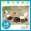 ガーデンテーブル&チェア(3点セット)(Alisa)アリーザ/アカシア材 折り畳み椅子 テラス アウトドア ピクニック キャンプ フェス おしゃれ