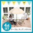 ガーデンファニチャー4点セット(ORTO4)オルト4/テーブル+チェア2脚+パラソル おしゃれなオープンカフェ風