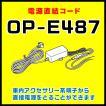 カーナビ&ドライブレコーダー用 電源直結コード OP-E487 ユピテル YPB740/YPB730/DRY-FH230M/DRY-WiFiV3c/DRY-V2など対応