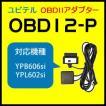 ユピテル OBDIIアダプター OBD12-P
