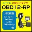 電源はこれ一つでOK!車両情報を網羅できる!ユピテル OBDIIアダプター OBD12-RP(FM143si Lei01 Lei02 FM-Infinity YPB618si SCR100WF LeiNavi LeiNavi+対応)