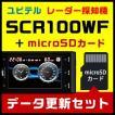 これで最新!ユピテル レーダー探知機 SCR100WF & GPSコンテンツデータ更新用microSDカード カー用品お買い得セット