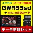 これで最新!ユピテル レーダー探知機 GWR93sd + GPSコンテンツデータ&地図データ更新用microSDカード カー用品お買い得セット