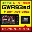 ユピテル レーダー探知機 GWR93sd & ドライブレコーダー DRY-AS410WGc カー用品お買い得セット