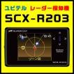 ユピテル レーダー探知機 SCX-R203
