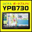 ユピテル ポータブルカーナビ YPB730 ワンセグ対応7.0型 2014年春版地図搭載