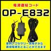 ユピテル 電源直結コード OP-E832