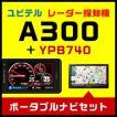 ユピテル レーダー探知機 A300 & ポータブルナビ YPB740 カー用品お買い得セット