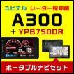 ユピテル レーダー探知機 A300 & ポータブルナビ×ドライブレコーダー一体型 YPB750DR カー用品お買い得セット
