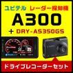 ユピテル レーダー探知機 A300 & ドライブレコーダー DRY-AS350GS カー用品お買い得セット