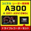 ユピテル レーダー探知機 A300 & ドライブレコーダー DRY-AS410WGc カー用品お買い得セット