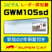 スタイリッシュかつ高性能 ユピテル GPSレーダー探知機 GWM105sd ミラータイプ ワイド3.2インチ液晶+速度取締指針対応