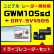 ユピテル レーダー探知機 GWM105sd & ドライブレコーダー DRY-SV45GS カー用品お買い得セット