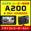 ユピテル レーダー探知機 A200 & ドライブレコーダー DRY-AS350GS カー用品お買い得セット