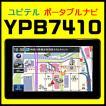 ユピテル ポータブルカーナビ YPB7410 ワンセグ対応7.0型 2015年春版地図搭載