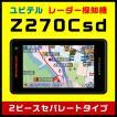 GPS & レーダー探知機 ユピテル Z270Csd セパレートタイプ