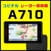 ユピテル GPSレーダー探知機 A710 セパレートタイプ