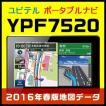 ユピテル ポータブルカーナビ YPF7520 地デジ(12セグ)+ワンセグチューナー内蔵 7.0型+2016年春版マップルナビPro2搭載