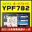 ユピテル ポータブルナビ MOGGY YPF782 フルセグ(12セグ)/ワンセグ搭載7.0型 2016年春版地図搭載