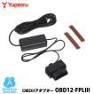 OBDIIアダプター ユピテル OBD12-FPLIII(Lei04 Lei03+ YPB7410 YPB7420 YPF7510 YPF7520 YPF782対応)