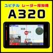 GPSレーダー探知機 ユピテル A320 ワンボディタイプ