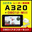 GPSレーダー探知機 ユピテル A320+OBDIIアダプター・...