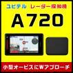 ユピテル GPSレーダー探知機 A720 セパレートタイプ 静電式タッチパネル 3.6インチ大画面液晶+小型オービス対応