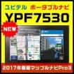 ユピテル ポータブルカーナビ YPF7530 地デジ(12セグ)+ワンセグチューナー内蔵 7.0型+2017年春版マップルナビPro3搭載