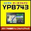 ユピテル ポータブルカーナビ YPB743 ワンセグチューナー内蔵 7.0型+2017年春版マップルナビPro3搭載